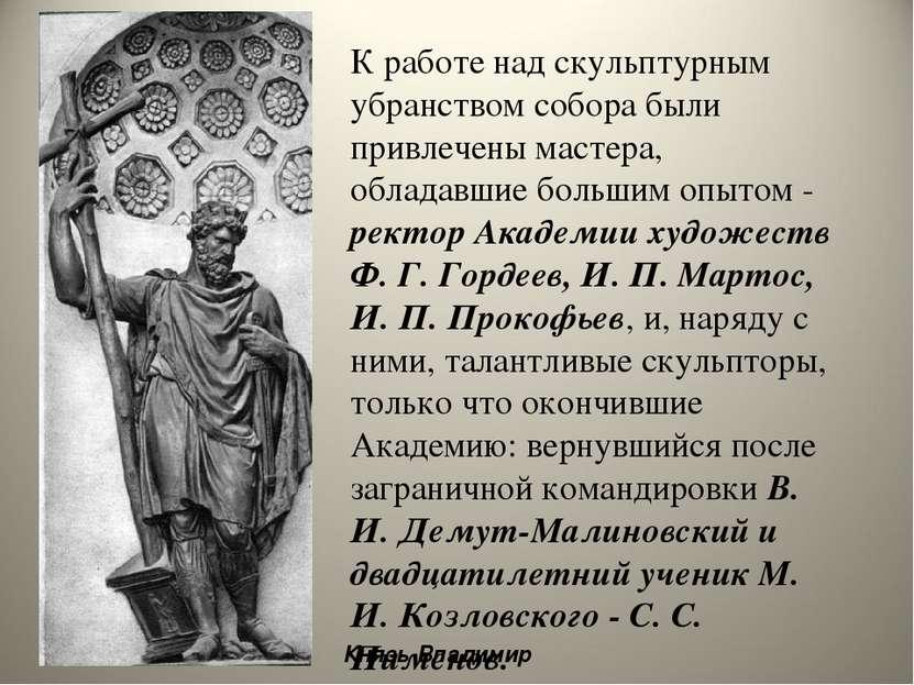 К работе над скульптурным убранством собора были привлечены мастера, обладавш...
