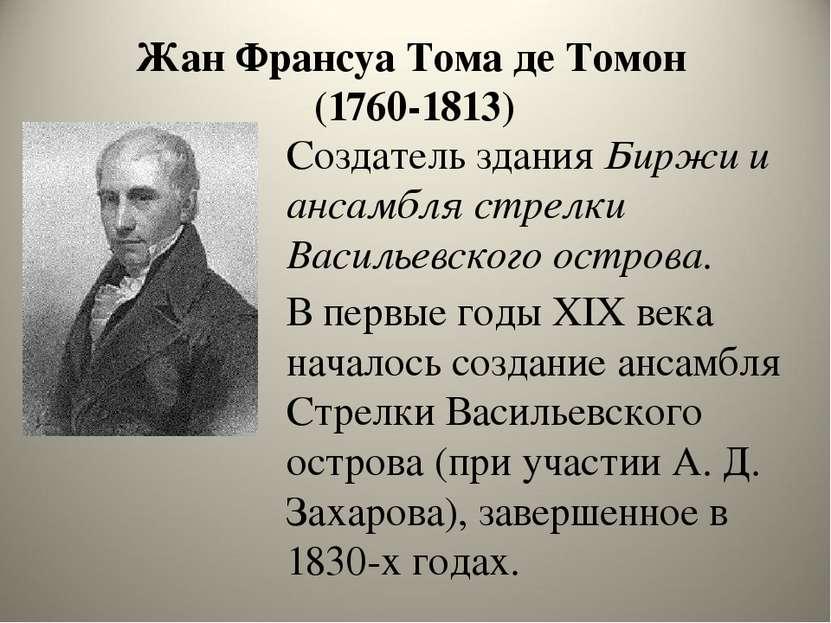 Жан Франсуа Тома де Томон (1760-1813) Создатель здания Биржи и ансамбля стрел...