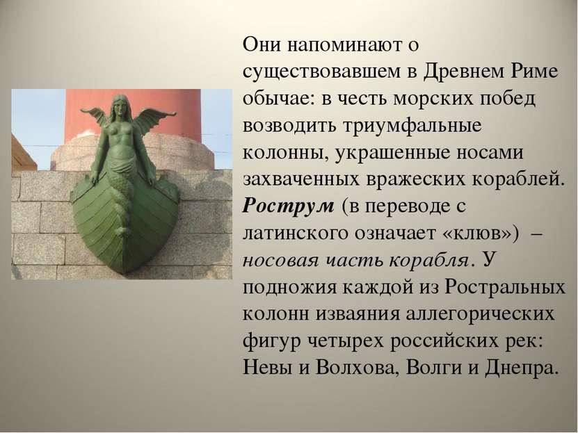 Они напоминают о существовавшем в Древнем Риме обычае: в честь морских побед ...