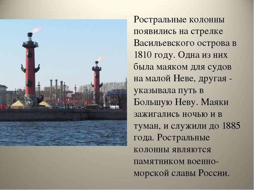 Ростральные колонны появились на стрелке Васильевского острова в 1810 году. О...