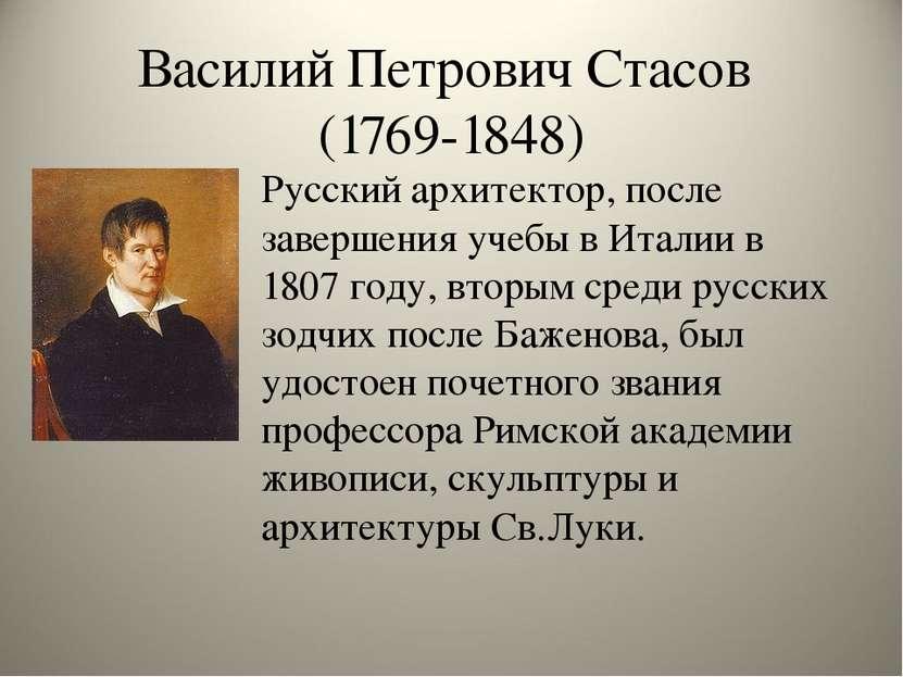 Василий Петрович Стасов (1769-1848) Русский архитектор, после завершения учеб...