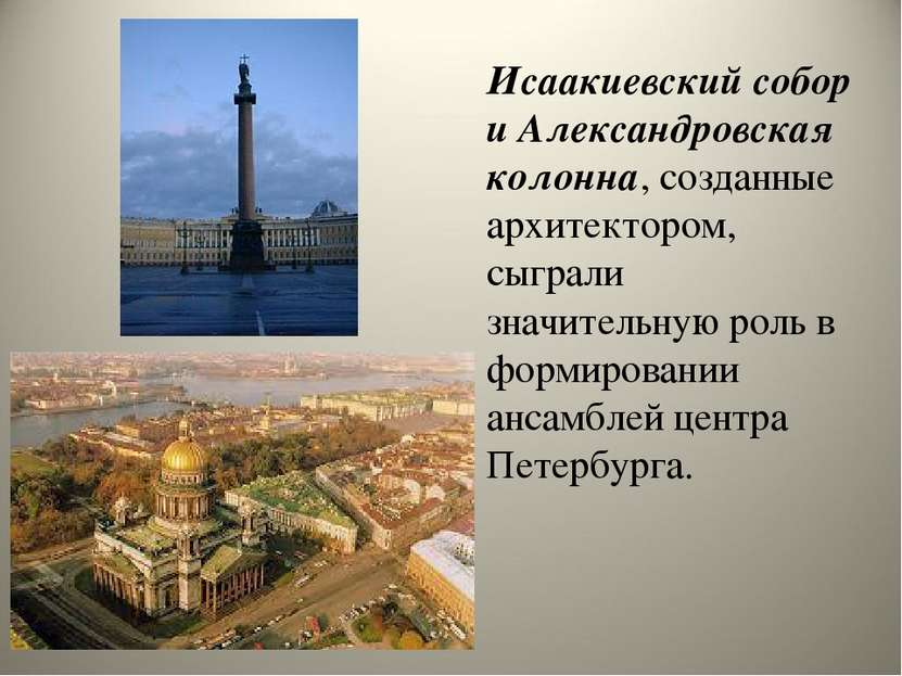 Исаакиевский собор и Александровская колонна, созданные архитектором, сыграли...