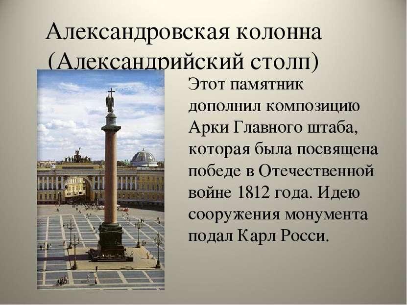 Этот памятник дополнил композицию Арки Главного штаба, которая была посвящена...