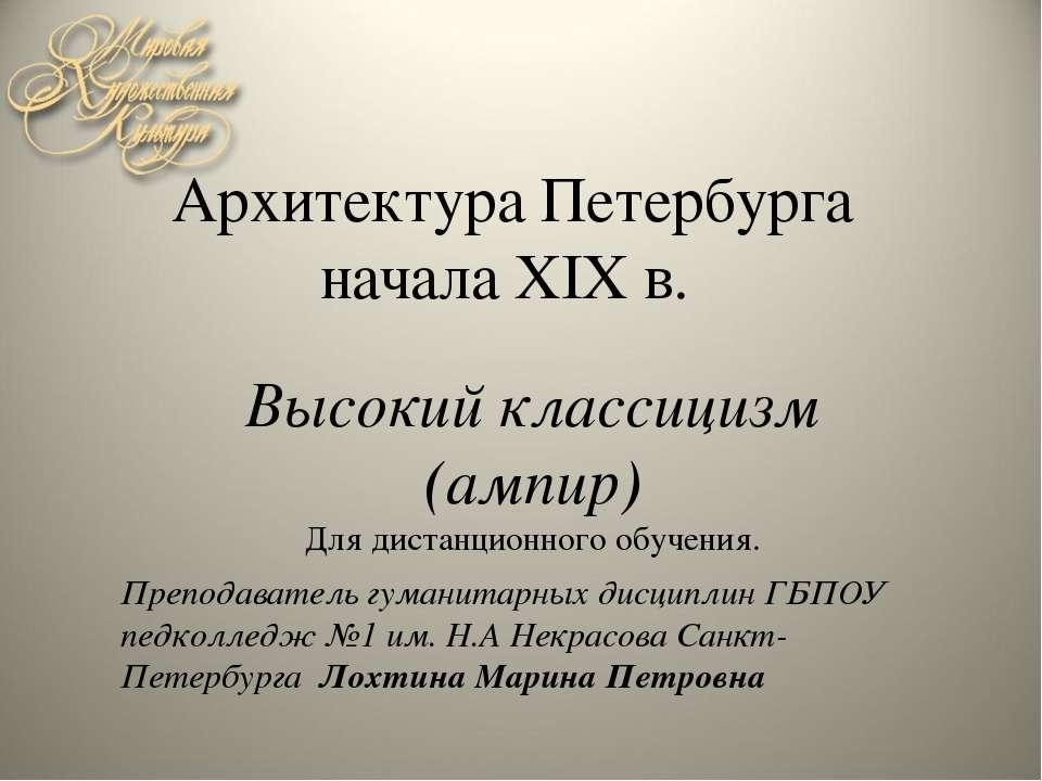 Архитектура Петербурга начала XIX в. Высокий классицизм (ампир) Для дистанцио...