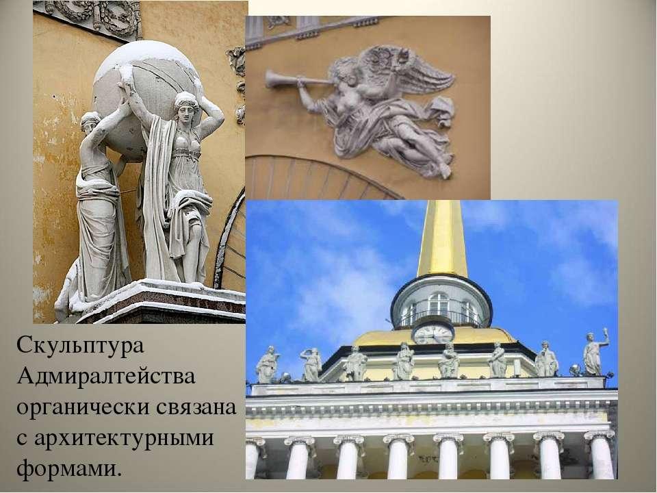 Скульптура Адмиралтейства органически связана с архитектурными формами.