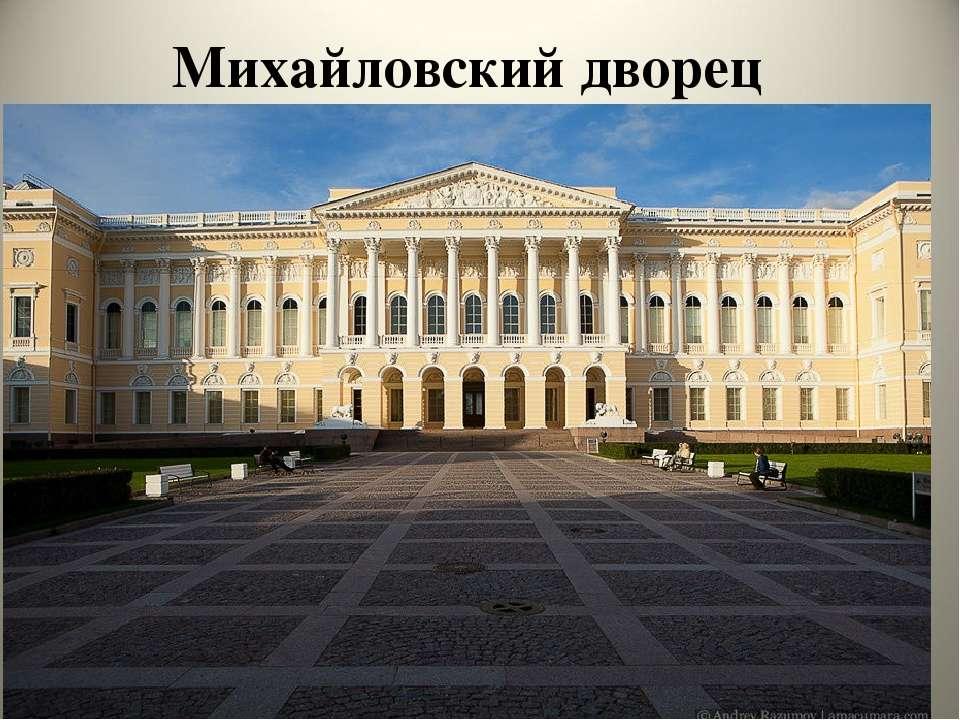 В 1819-1825 гг. Карл Росси трудился над созданием дворца для великого князя М...