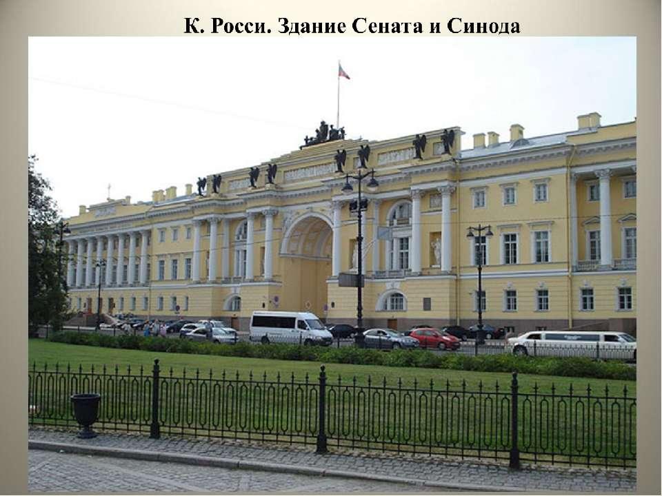 Здания Главного штаба, Сената и Синода стали примером синтеза архитектуры и и...