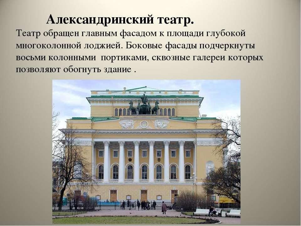 Александринский театр. Театр обращен главным фасадом к площади глубокой много...