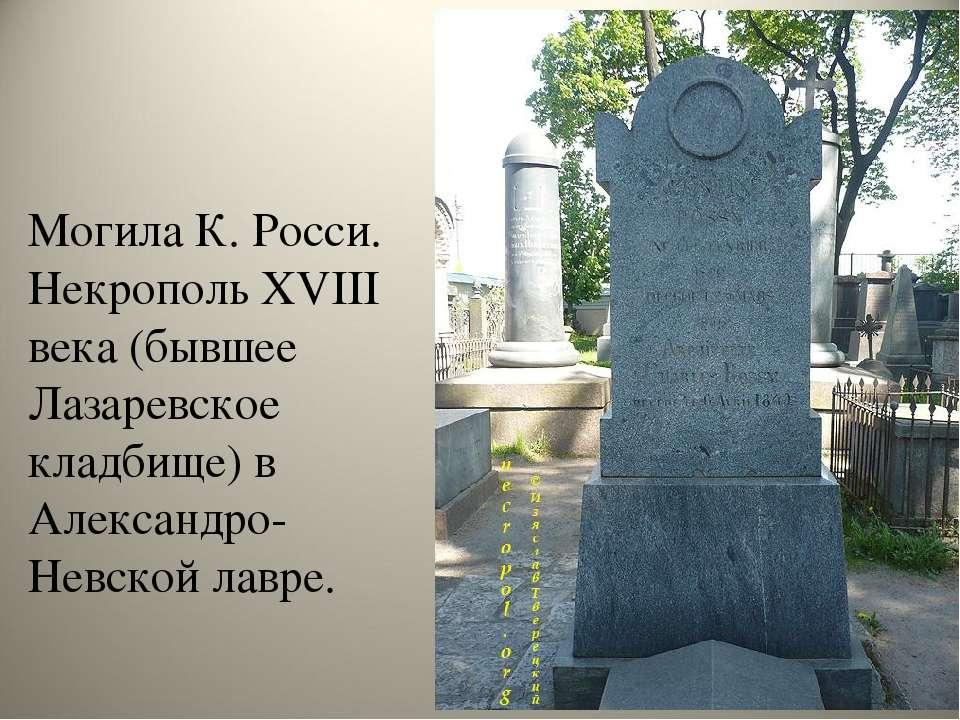 Могила К. Росси. Некрополь XVIII века (бывшее Лазаревское кладбище) в Алексан...