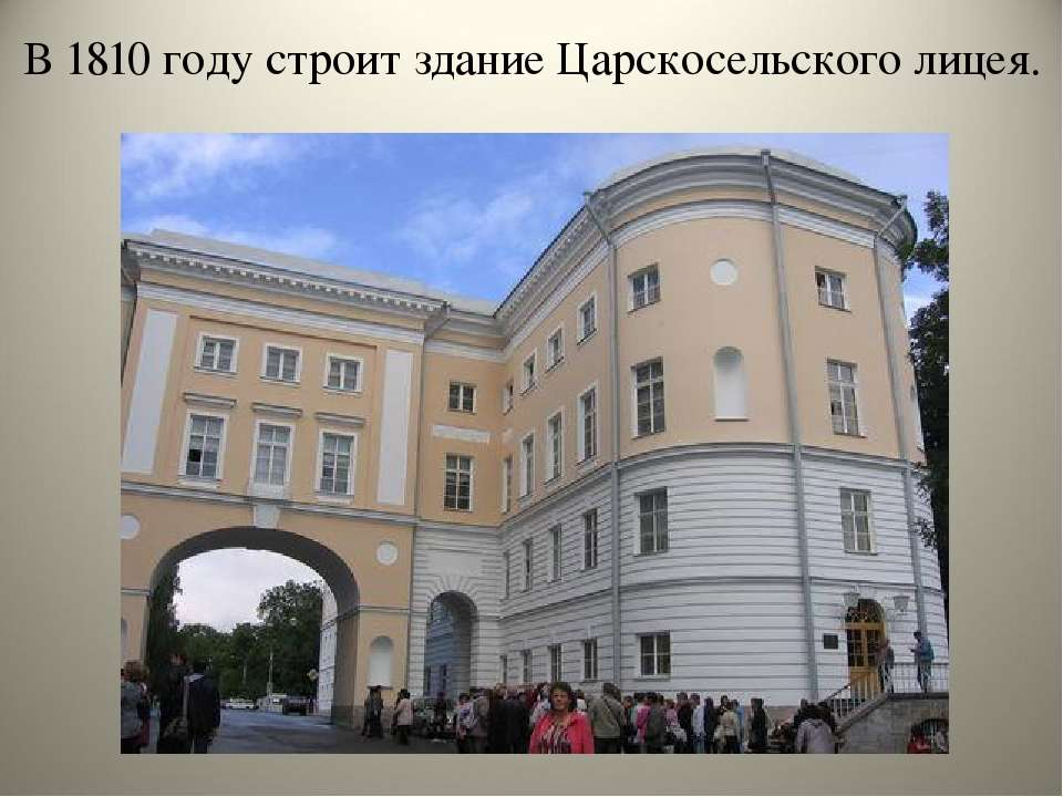 В 1810 году строит здание Царскосельского лицея.