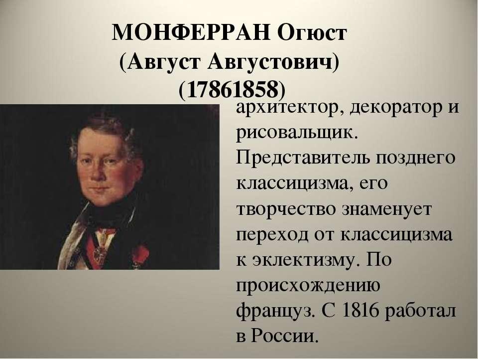 МОНФЕРРАН Огюст (Август Августович) (17861858) архитектор, декоратор и рисова...