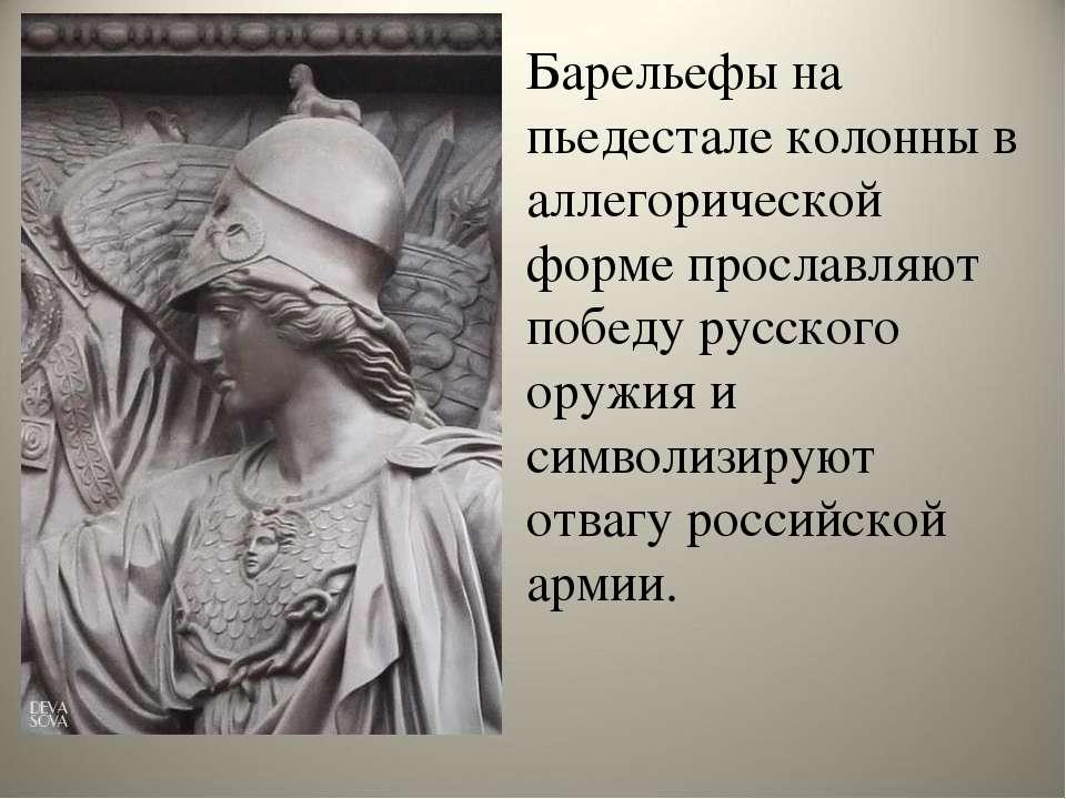 Барельефы на пьедестале колонны в аллегорической форме прославляют победу рус...