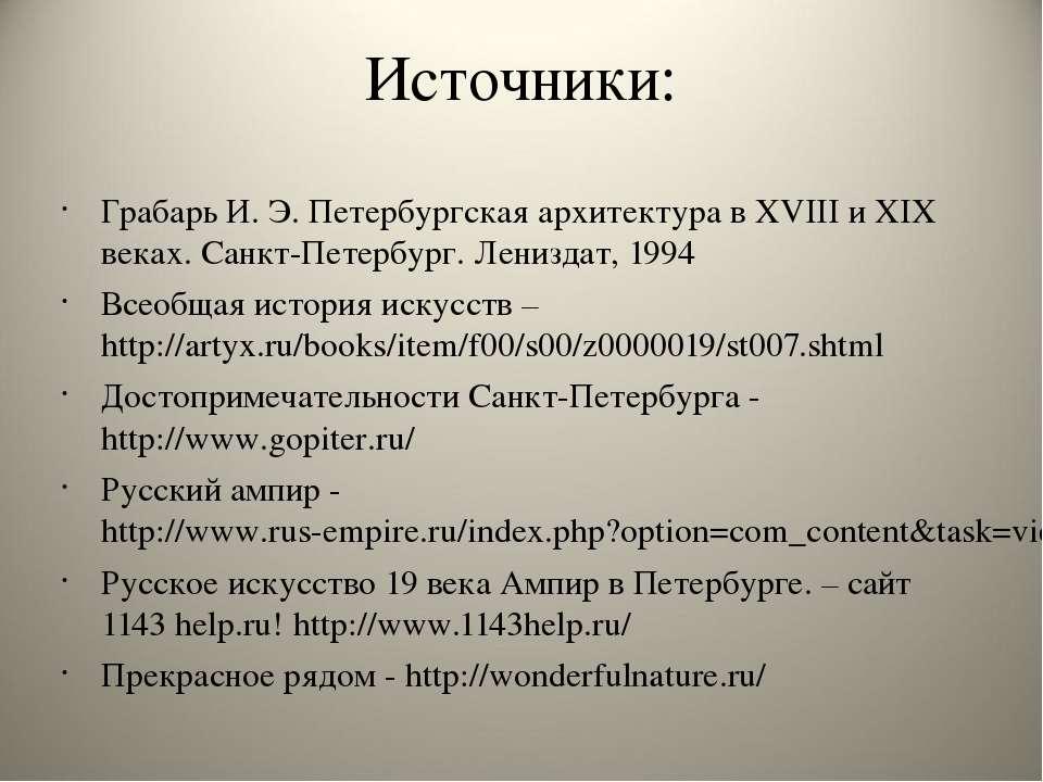 Источники: Грабарь И. Э. Петербургская архитектура в XVIII и XIX веках. Санкт...