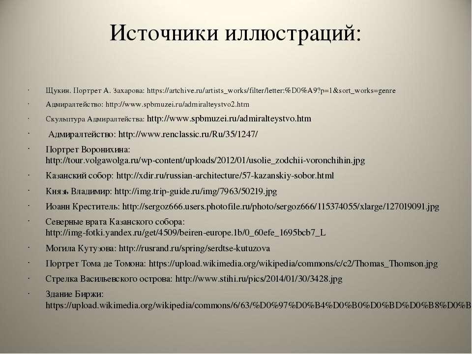 Источники иллюстраций: Щукин. Портрет А. Захарова: https://artchive.ru/artist...