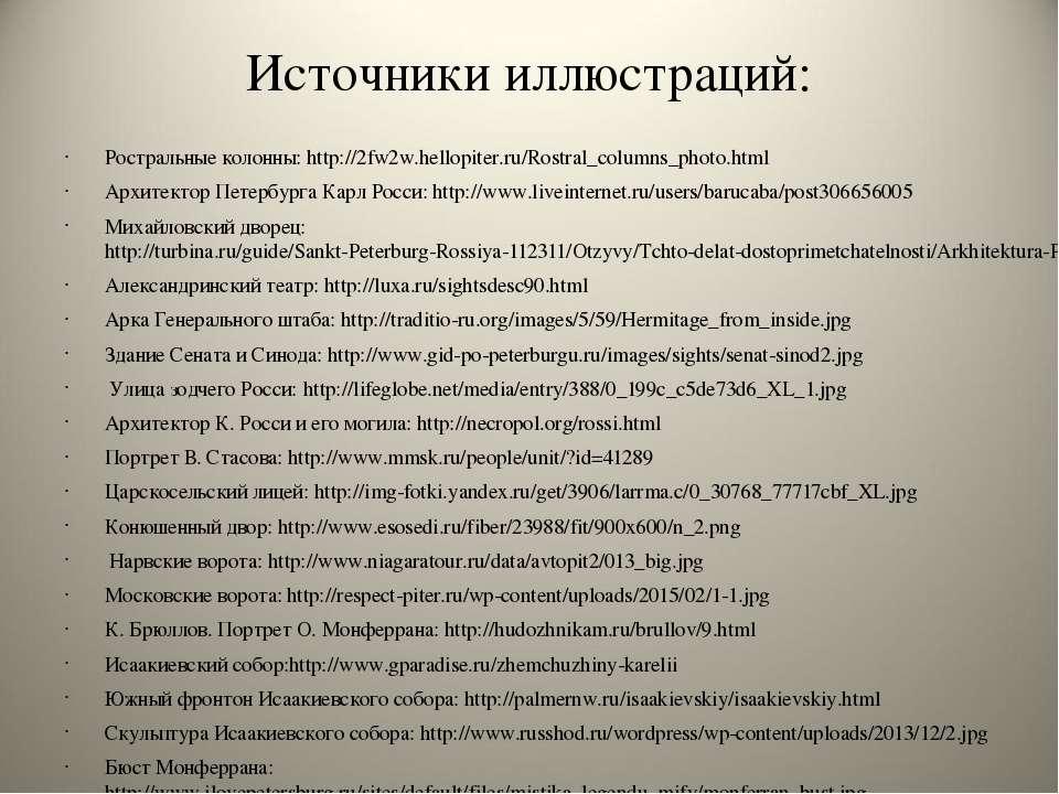 Источники иллюстраций: Ростральные колонны: http://2fw2w.hellopiter.ru/Rostra...