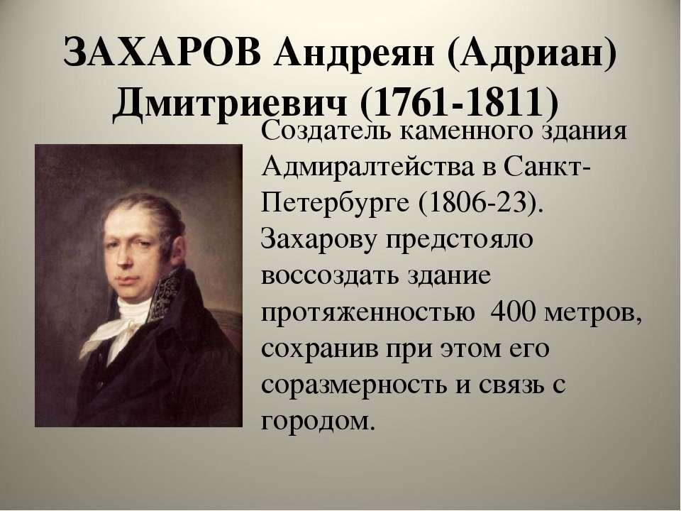 ЗАХАРОВ Андреян (Адриан) Дмитриевич (1761-1811) Создатель каменного здания Ад...