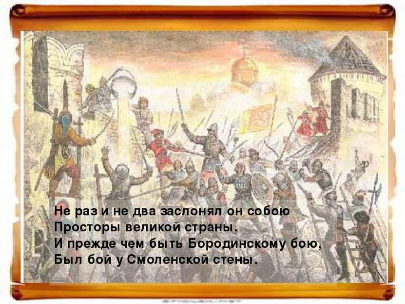 Не раз и не два заслонял он собою Просторы великой страны. И прежде чем быть ...