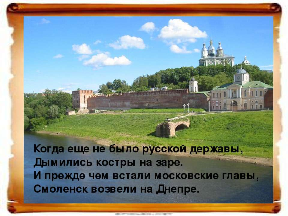 Когда еще не было русской державы, Дымились костры на заре. И прежде чем вста...