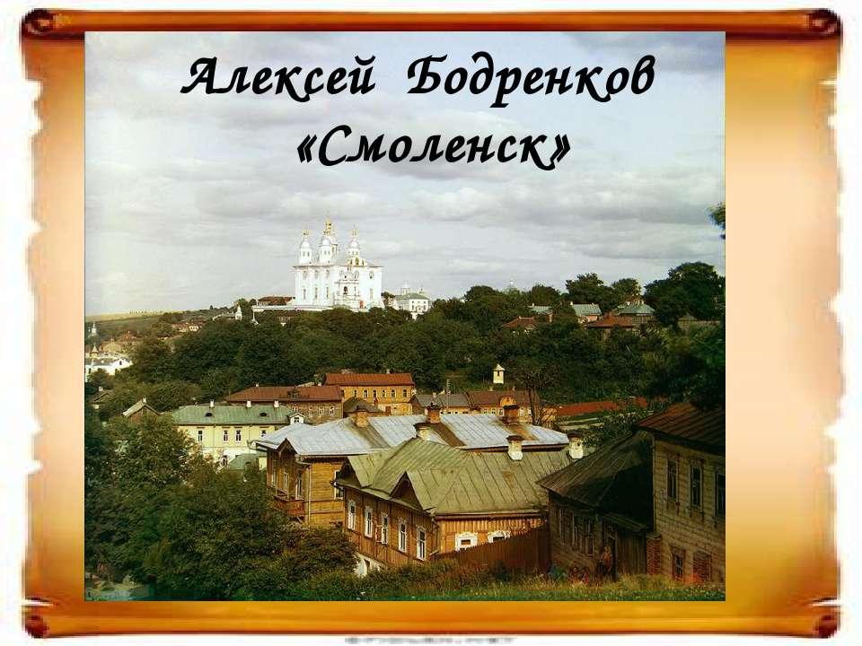 Алексей Бодренков «Смоленск»