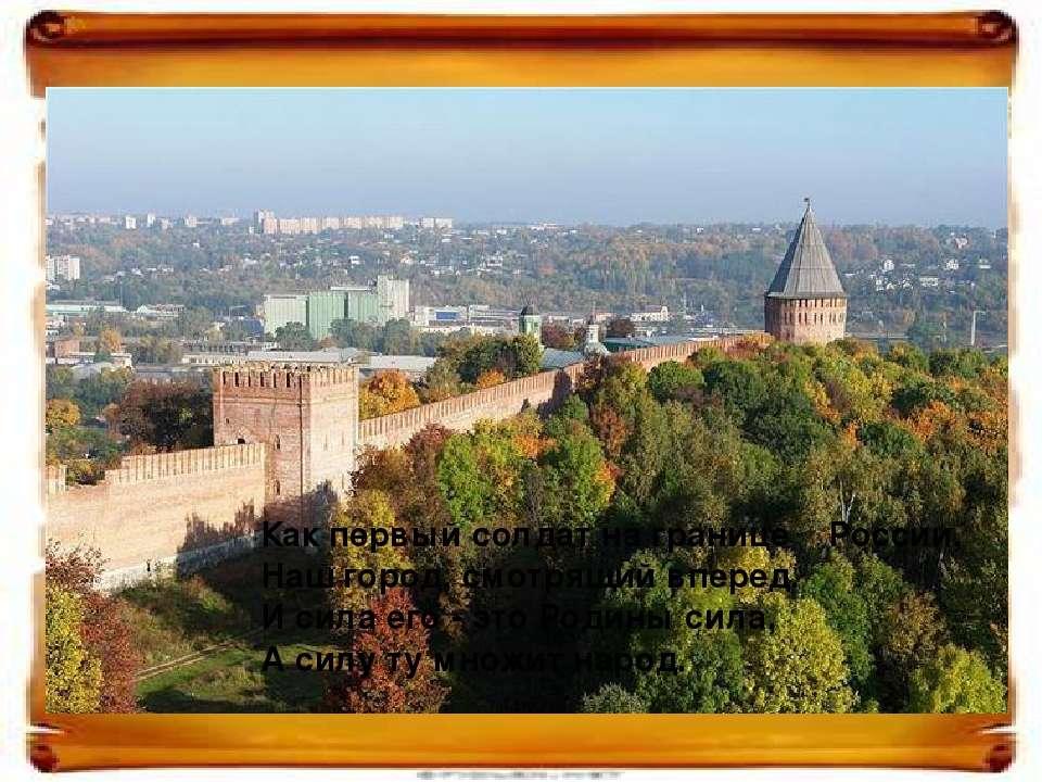 Как первый солдат на границе России, Наш город, смотрящий вперед. И сила его ...