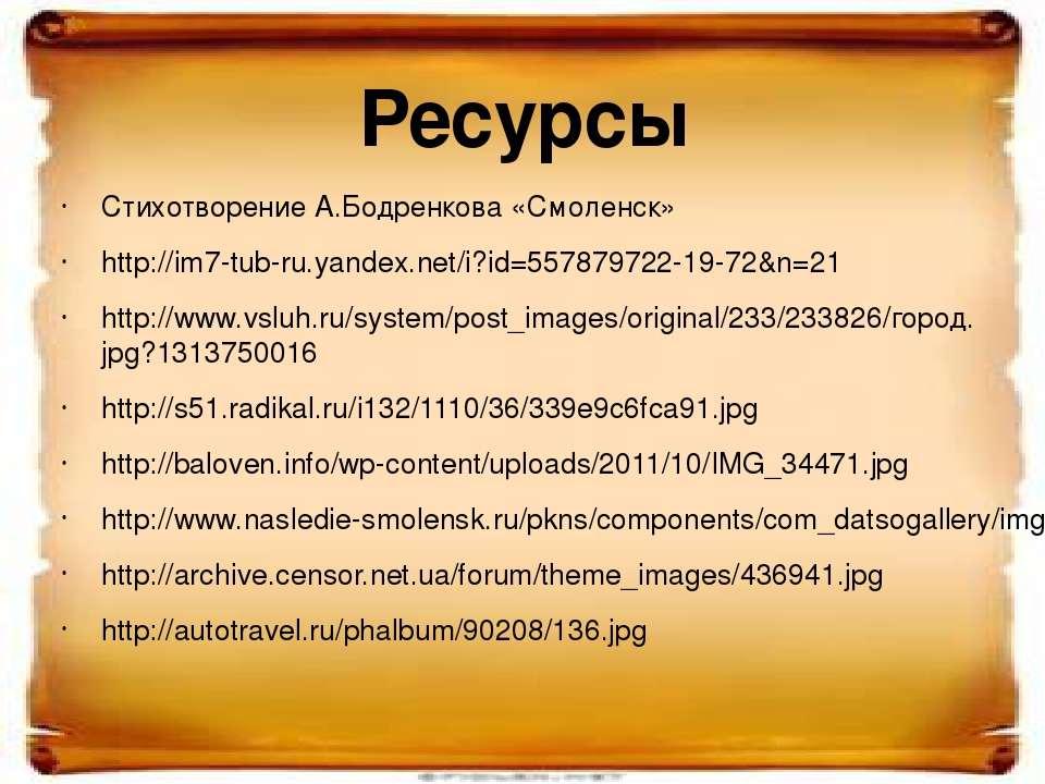Стихотворение А.Бодренкова «Смоленск» http://im7-tub-ru.yandex.net/i?id=55787...
