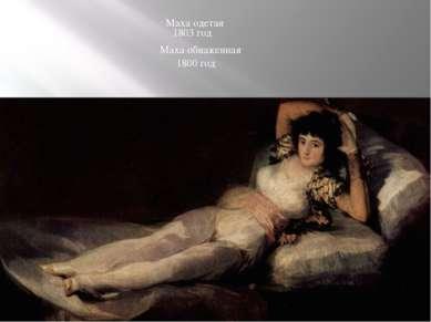 Маха одетая 1803 год Маха обнаженная 1800 год