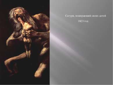 Сатурн, пожирающий своих детей 1823 год