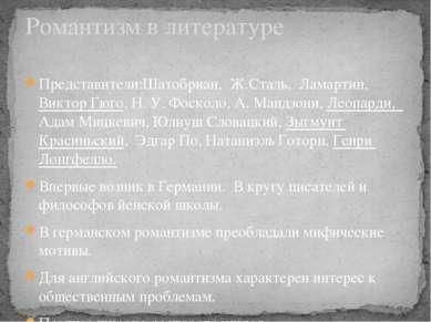 Представители:Шатобриан, Ж.Сталь, Ламартин, Виктор Гюго, Н.У.Фосколо,А....