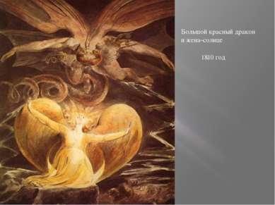 Большой красный дракон и жена-солнце 1810 год