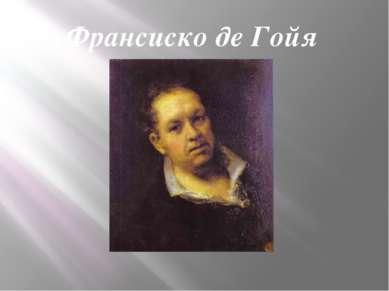 Франсиско де Гойя