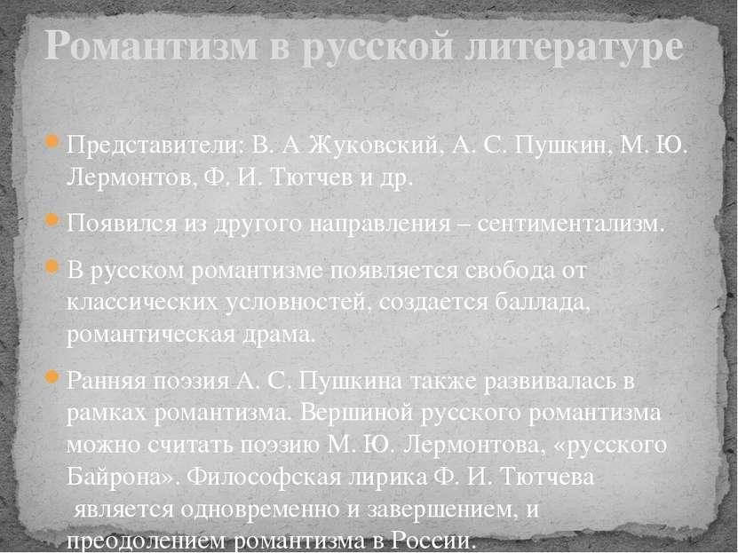 Представители: В. А Жуковский, А. С. Пушкин, М. Ю. Лермонтов, Ф. И. Тютчев и ...
