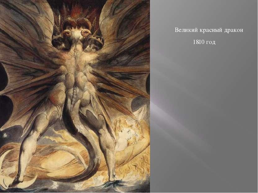 Великий красный дракон 1810 год