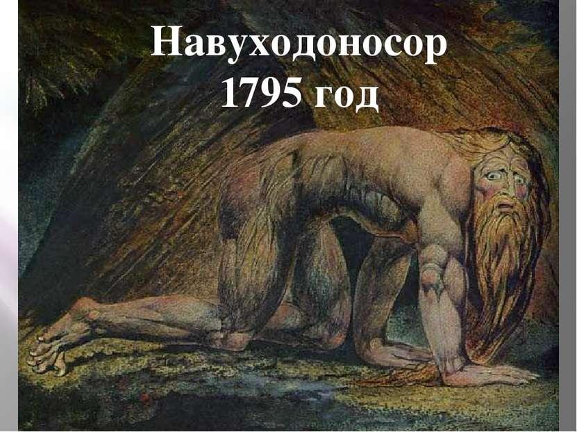 Навуходоносор 1795 год
