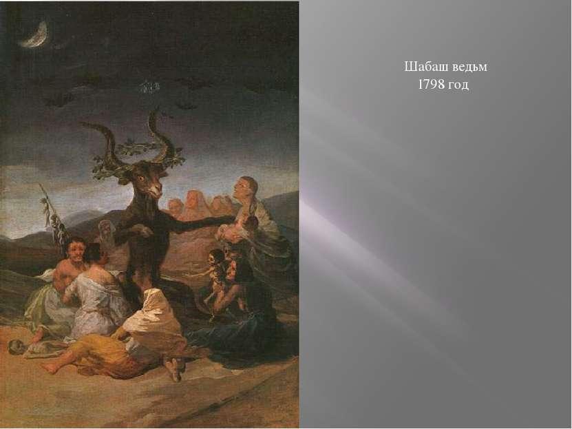 Шабаш ведьм 1798 год