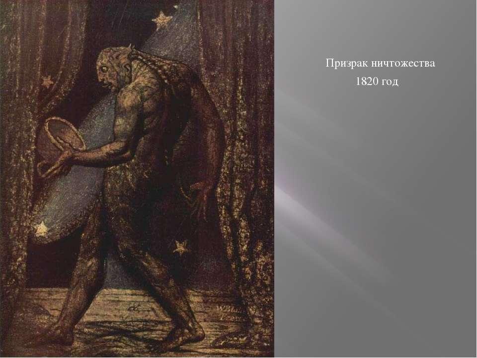Призрак ничтожества 1820 год