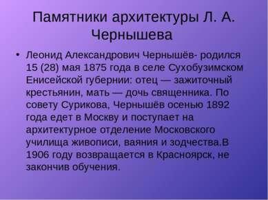Памятники архитектуры Л. А. Чернышева Леонид Александрович Чернышёв- родился ...