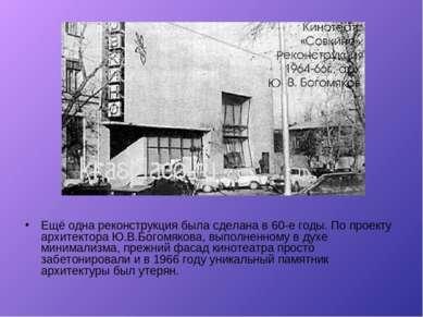 Ещё одна реконструкция была сделана в 60-е годы. По проекту архитектора Ю.В.Б...