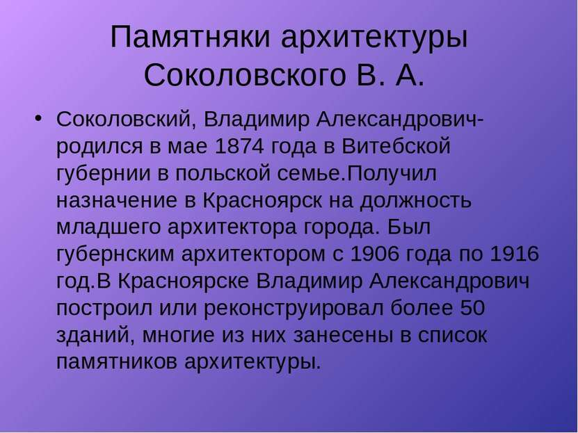 Памятняки архитектуры Соколовского В. А. Соколовский, Владимир Александрович-...