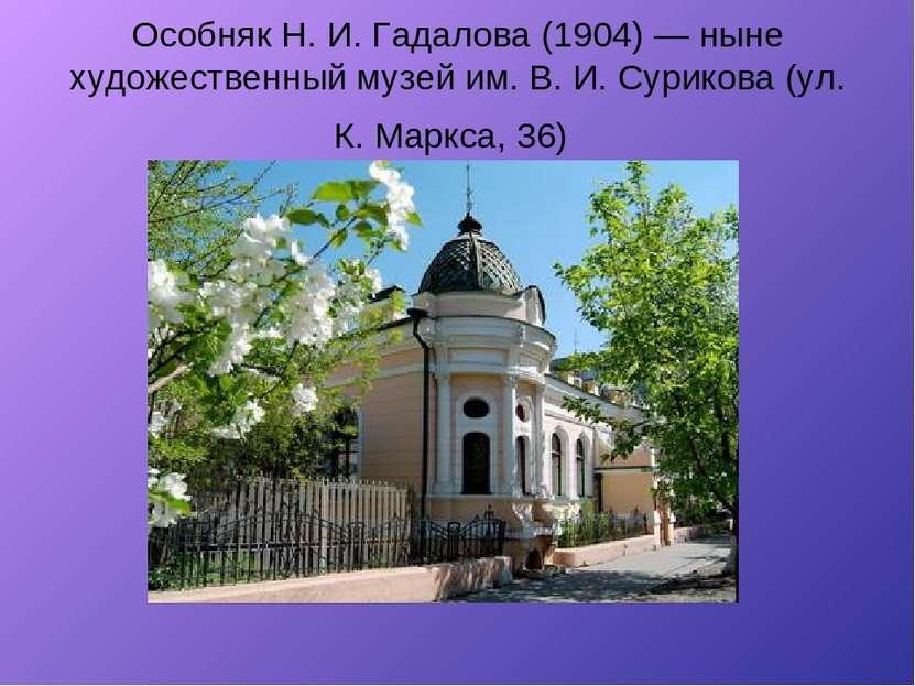 Особняк Н. И. Гадалова (1904) — ныне художественный музей им. В. И. Сурикова ...