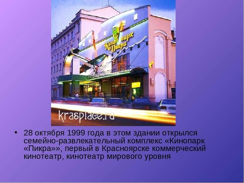 28 октября 1999 года в этом здании открылся семейно-развлекательный комплекс ...