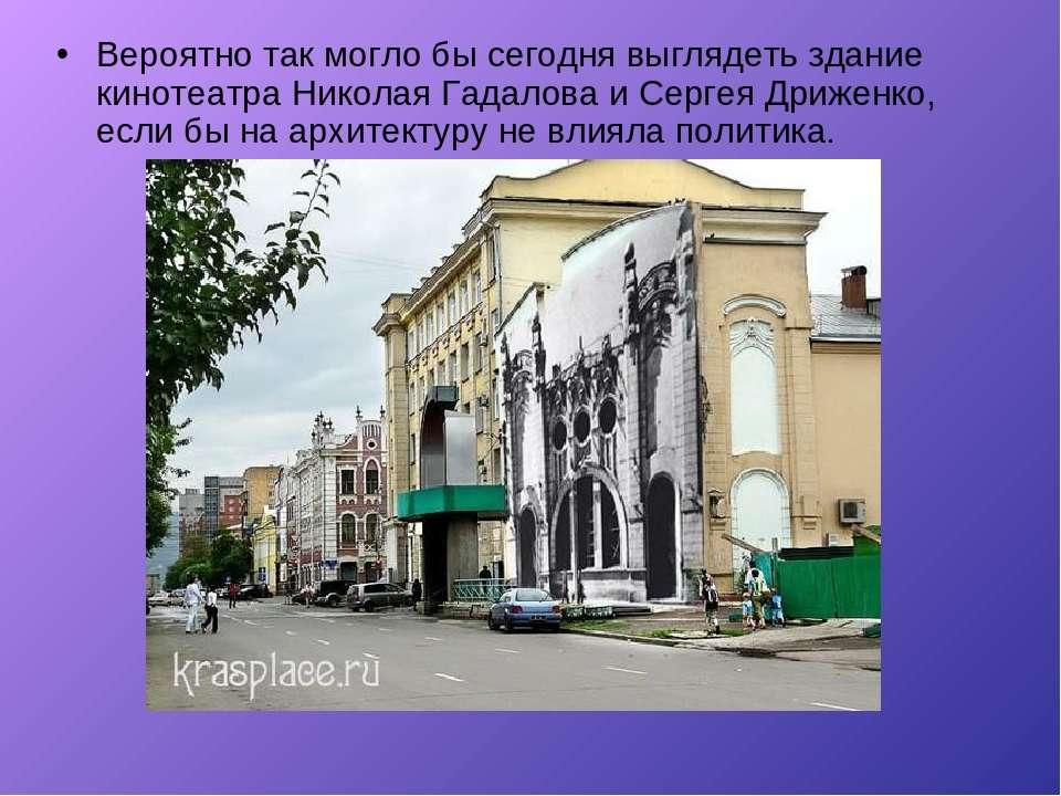 Вероятно так могло бы сегодня выглядеть здание кинотеатра Николая Гадалова и ...