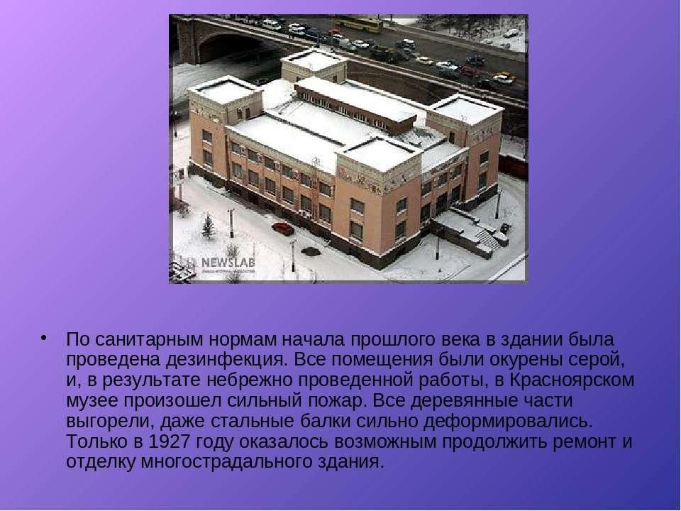 По санитарным нормам начала прошлого века в здании была проведена дезинфекция...