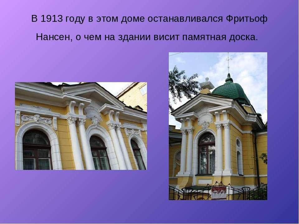 В 1913 году в этом доме останавливался Фритьоф Нансен, о чем на здании висит ...