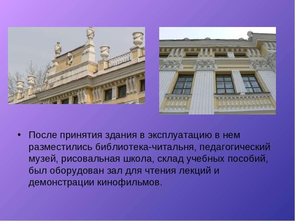 После принятия здания в эксплуатацию в нем разместились библиотека-читальня, ...