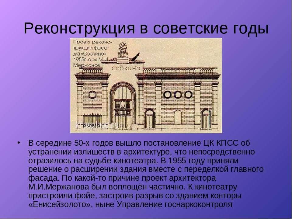 Реконструкция в советские годы В середине 50-х годов вышло постановление ЦК К...