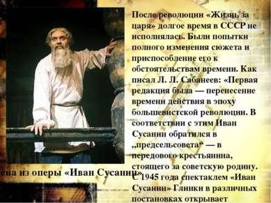 После революции «Жизнь за царя» долгое время в СССР не исполнялась. Были попы...