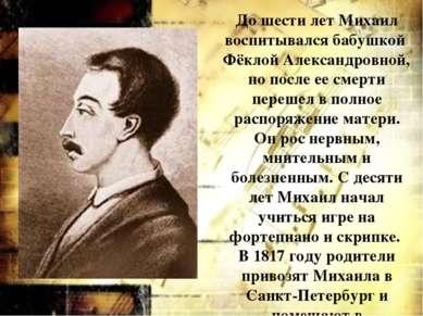 До шести лет Михаил воспитывался бабушкой Фёклой Александровной, но после ее ...