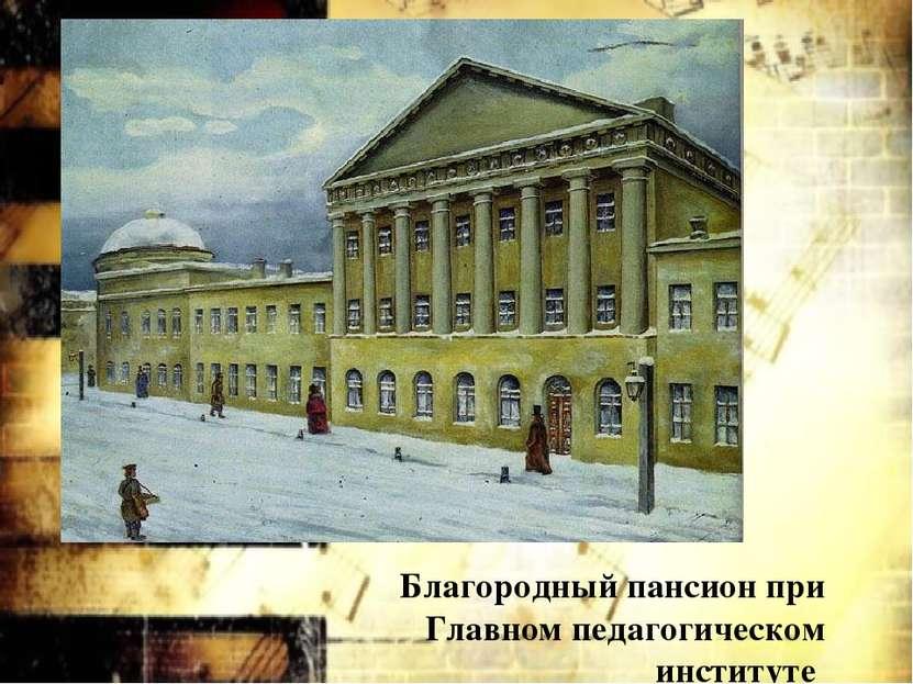 Благородный пансион при Главном педагогическом институте