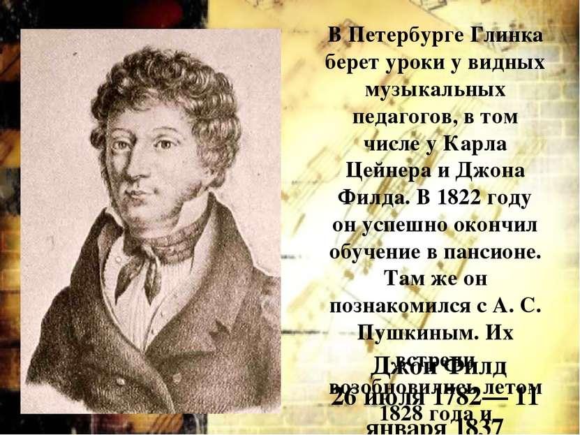 В Петербурге Глинка берет уроки у видных музыкальных педагогов, в том числе у...