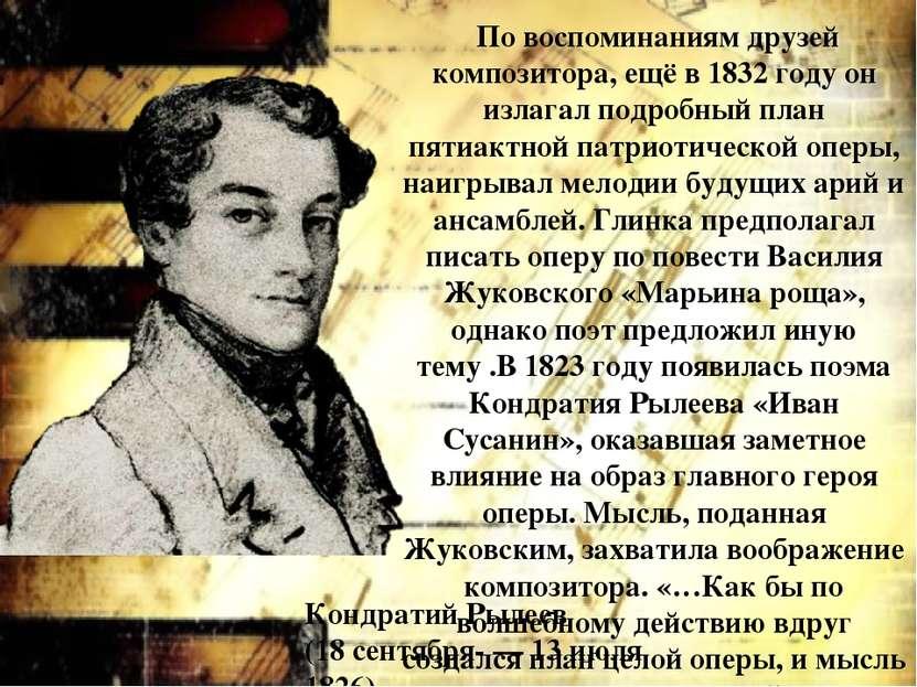 По воспоминаниям друзей композитора, ещё в 1832 году он излагал подробный пла...